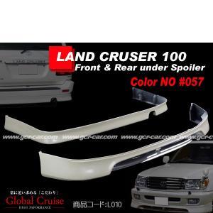ランクル100 シグナス フロント リアアンダースポイラー 前期 057塗装 L010|g-cr