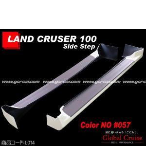 ランクル100 シグナス サイドステップ 純正タイプ 前期 057塗装 L014|g-cr