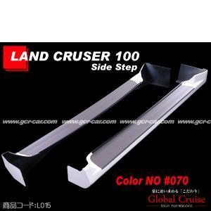 ランクル100 シグナス サイドステップ 純正タイプ 中期 070塗装 L015|g-cr