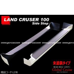 ランクル100 シグナス サイドステップ 純正タイプ 未塗装 L016|g-cr