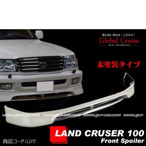 ランクル100 シグナス フロントスポイラー 純正タイプ 未塗装 L017|g-cr