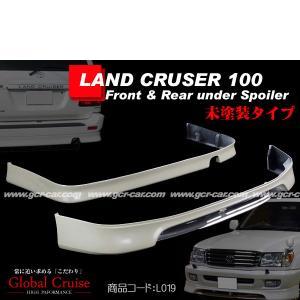 ランクル100 シグナス フロント リアアンダースポイラー 未塗装  L019|g-cr