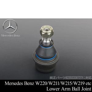 ベンツ ロアアーム ボールジョイント1個 W220 W215 W211 R230他 M027|g-cr