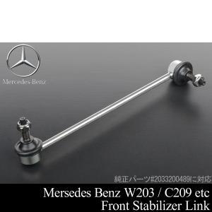ベンツ フロント スタビライザーリンク 1個 W203 C209 A209他 M052|g-cr