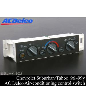 サバーバン タホ ACスイッチ 熱線有 ACDelco 96-99y S002|g-cr