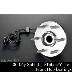 サバーバン エスカレード Fハブベアリング センサー付 社外 00-06y S047|g-cr