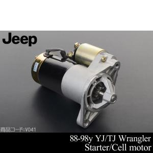 YJラングラー TJラングラー スターター セルモーター 社外 88-98y V041
