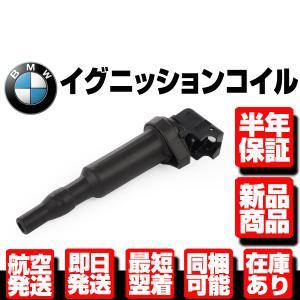 BMW E31 E36 E38 E39 E46 イグニッションコイル 1本 W004|g-cr
