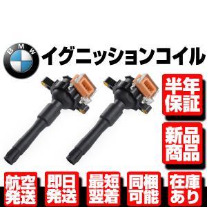 BMW E31 E36 E38 E39 E46 イグニッションコイル 2本 W022|g-cr
