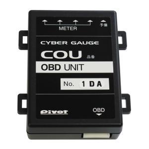 pivot ピボット CYBER GAUGE サイバーゲージ用 OBDユニット(COU)|g-crossnet