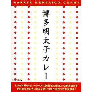 ピリ辛ぷちぷちの食感「博多明太子カレー」