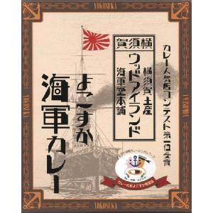 ウッドアイランド海軍堂本舗「よこすか海軍カレー」横須賀土産