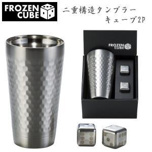 タンブラー ステンレス製 FROZEN CUB...の関連商品4