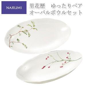 オーバルボウル ペア セット ナルミ 里花暦 磁器 日本製 narumi 和柄