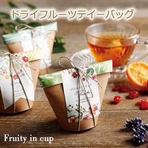 結婚式のプチギフトにドライフルーツと紅茶の贈り物。 果実のフルーティーな香りとクラフトの温かみがマッ...