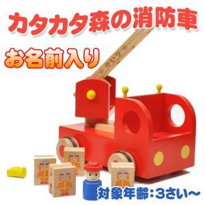 出産祝 お名前入り かたかた 消防隊 木製 おもちゃ