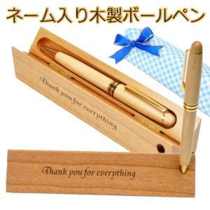 名前入りボールペン 父の日、母の日の贈り物に最適な木製ボール...