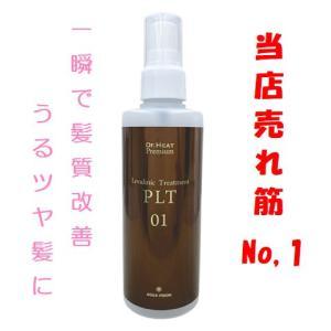M3D 髪質改善トリートメント PLT01|g-fa-y