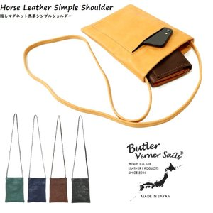 バトラーバーナーセイルズ 隠しマグネット 馬革シンプルショルダー Butler Verner Sails バッグ 鞄 BAG 本革 プレゼント サコッシュ 日本製 コンパクト ギフト g-field