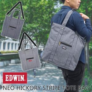 EDWIN(エドウイン)ネオヒッコリー ストライプ トートバッグ 鞄 斜め掛け ショルダーベルト付 A4収納 g-fine