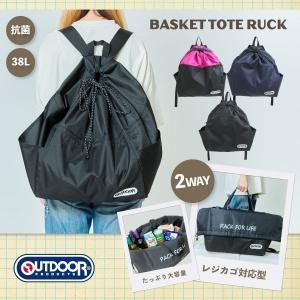アウトドアプロダクツ バッグ レジカゴ 対応型 大容量 リュック バスケット トートリュック デイパック OUTDOOR PRODUCTS エコバッグ 買い物 38L |g-fine