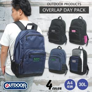 リュック デイパック バックパック バック アウトドア プロダクツ OUTDOOR PRODUCTS オーバーラップ デイパック A4収納 通勤 通学 旅行 大容量 30L 学生|g-fine