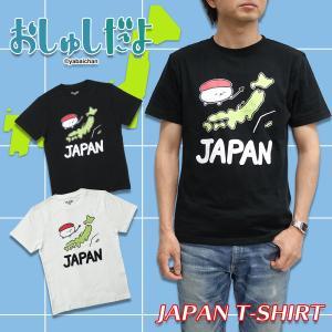 おしゅしだよ JAPAN Tシャツ 半袖 グッズ キャラクター 日本