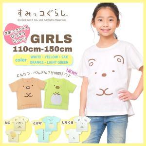 すみっコぐらし【GIRLS】ナリキリ Tシャツ キッズ  KIDS 子供服 ジュニア 半袖 グッズ すみっこぐらし  小学生 しろくま ねこ とかげ|g-fine