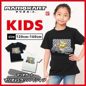 マリオカート【KIDS】マリオVSクッパ Tシャツ キッズ ジュニア 子供服 半袖 グッズ  120cm~150cm|g-fine