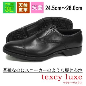 texcy luxe(テクシーリュクス)TU-7774(ブラック) アシックス商事 ビジネスシューズ...