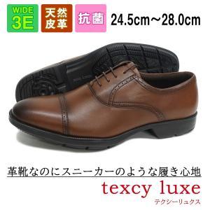 texcy luxe(テクシーリュクス)TU-7774(ブラウン) アシックス商事 ビジネスシューズ...