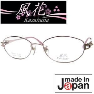 こちらはUCHIDAYA製造のメガネフレーム 風花 カザハナ になります  花の優雅に風が嫉妬する ...