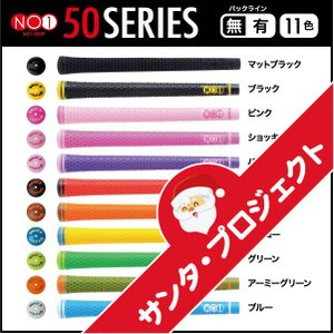 【NO1グリップ サンタ・プロジェクト 専用商品】 50シリーズ NOWON(ナウオン)