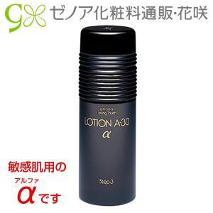 ゼノア化粧品 ゼノア ローション A-30 アルファ 化粧水...