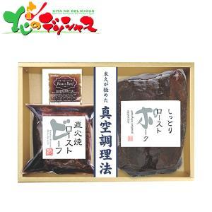 ■商品名:米久 ローストビーフ&ローストポークセット Rg47 ■商品内容:直火焼ローストビーフ(グ...