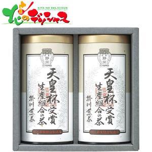 天皇杯受賞生産組合の茶 IAT-25 ギフト 贈り物 お礼 お返し 内祝 飲料 日本茶 お茶 茶葉 ...