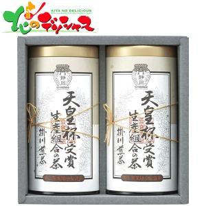 天皇杯受賞生産組合の茶 IAT-30 ギフト 贈り物 お礼 お返し 内祝 飲料 日本茶 お茶 茶葉 ...