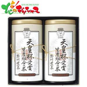 天皇杯受賞生産組合の茶 IAT-50 ギフト 贈り物 お礼 お返し 内祝 飲料 日本茶 お茶 茶葉 ...
