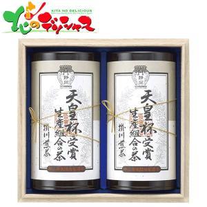 天皇杯受賞生産組合の茶 IAT-100 ギフト 贈り物 お礼 お返し 内祝 飲料 日本茶 お茶 茶葉...