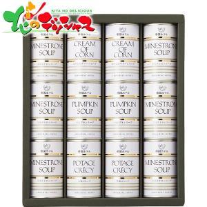 帝国ホテル スープ缶詰セット(12缶) IH-50SD ギフト 贈り物 お礼 お返し 内祝 洋風 洋...
