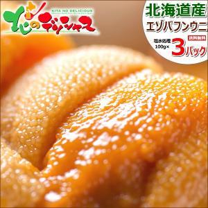 ■商品名:北海道産 塩水生エゾバフンウニ ■商品内容:1パック 約100g×3 合計 約300g ※...