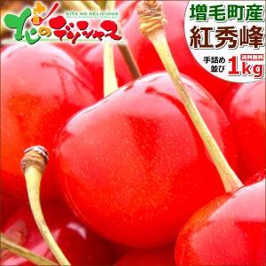 お中元 果物 北海道 さくらんぼ 紅秀峰 1.0kg(秀品/...