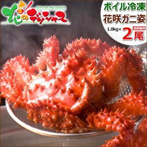 カニ 花咲ガニ 特大 2尾 1kg×2 (姿/オス/ボイル冷凍) 花咲蟹 かにみそ 残暑見舞い 敬老の日 ギフト 訳あり じゃありません 北海道 高級 グルメ お取り寄せ