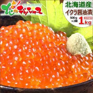 イクラ 北海道産 いくら醤油漬け(1.0kg) いくら 醤油...