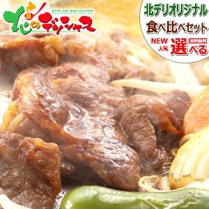 ギフト 味付ジンギスカン 食べ比べ 2kg (選べる1袋1kg×2袋/冷凍) 羊肉 贈り物 贈答 お...