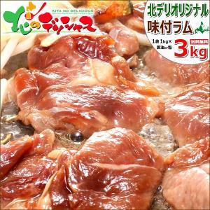 ラム肉 味付ジンギスカン肩  ショルダー 3kg(1kg×3P) バーベキュー BBQ 北海道直送 お取り寄せ