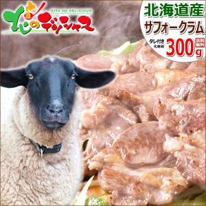千歳ラム工房 ラム肉 ジンギスカン サフォークラム (300g/たれ付き/化粧箱入り/冷凍) 父の日...