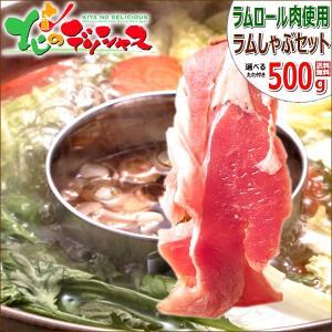 ラム肉(仔羊肉)のロール肉を薄くスライスしたものを使用し、お好みのタレを1種類選べるので、野菜をご用...