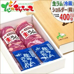 ギフト ジンギスカン 千歳ラム工房 生ラム ラム肉 400g (肩ショルダー/たれ付き/冷蔵) 羊肉...