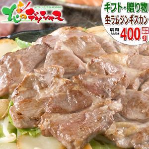 ギフト ジンギスカン 千歳ラム工房 生ラム ラム肉 400g (肩ショルダー/たれ付き/冷凍) 羊肉...